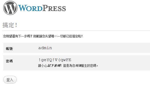 wordpress_install-16