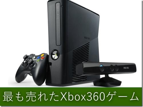 mostbuysoftxbox360