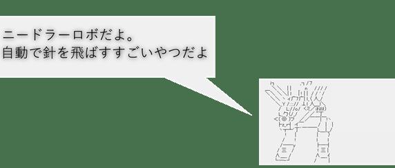 needrarrobo