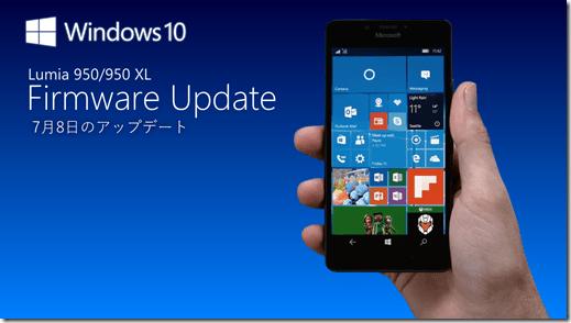 lumia950update1