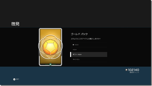 名称未設定ゲームキャプチャスクリーンショット2016-12-09 06-13-53