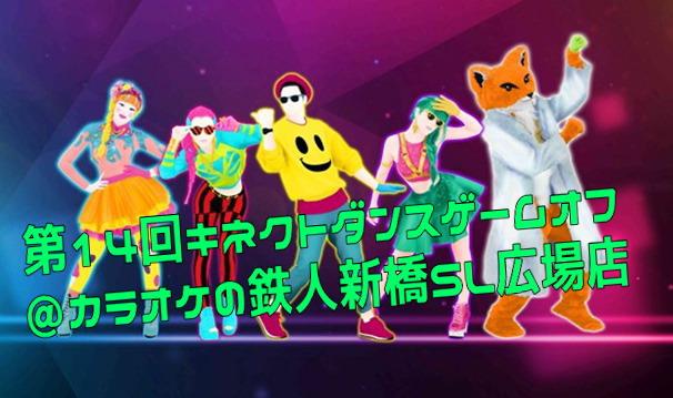 Just-Dance-02-555x328-555x328[1]