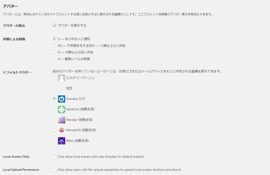 WordPress,ディスカッション設定2
