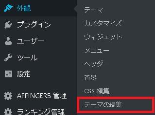 WordPress,テーマの編集