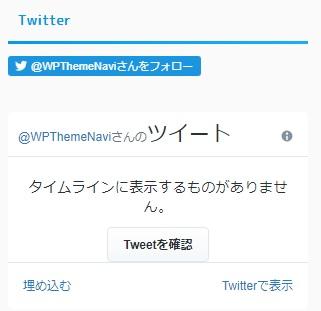 Twitterタイムライン,テキスト