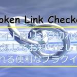 WPプラグイン,サイト内のリンク切れを自動検知してくれる,Broken Link Checker