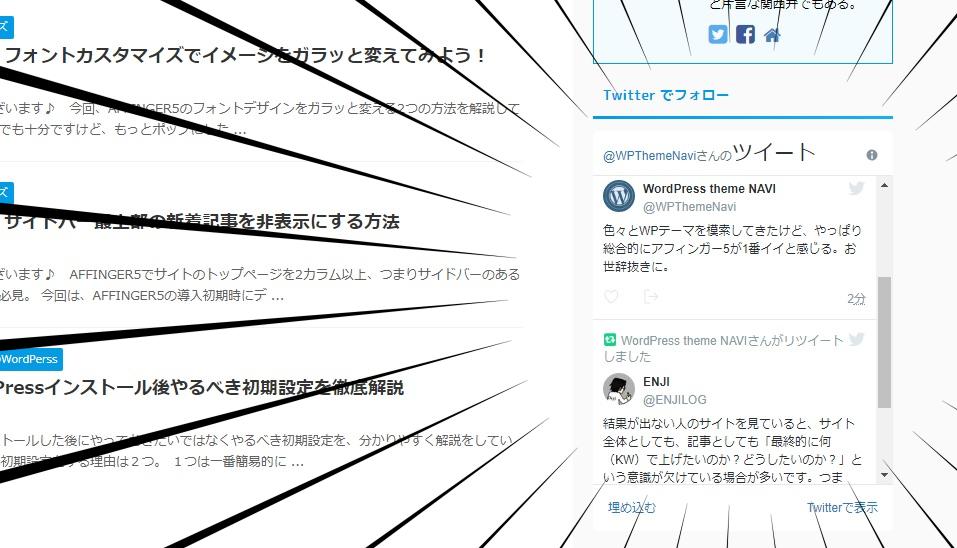 超簡単!サイドバーへTwitterタイムラインを埋め込む方法