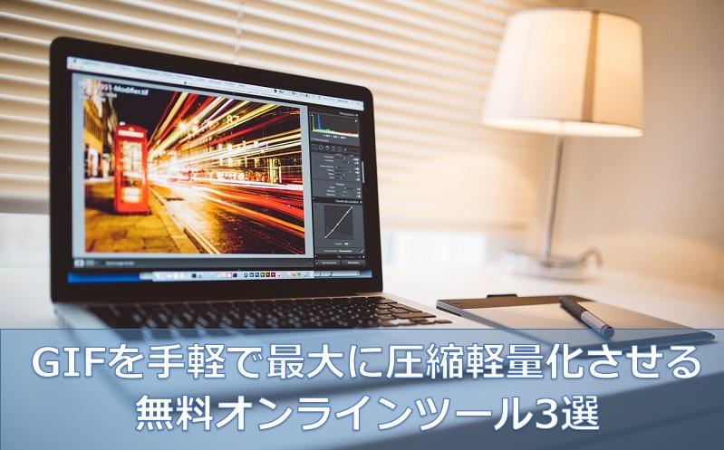 GIFを手軽で最大に圧縮軽量化させる無料オンラインツール3選