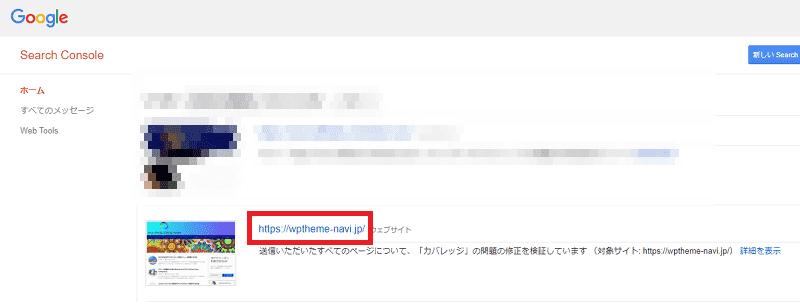 alt=Googleサーチコンソール,Fetch as Google