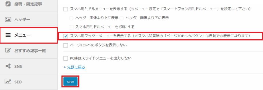 スマホフッターメニュー作成14-min