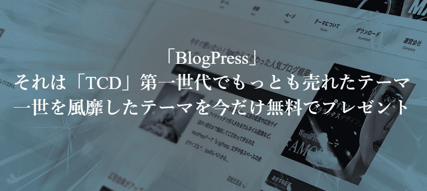 TCD BlogPress