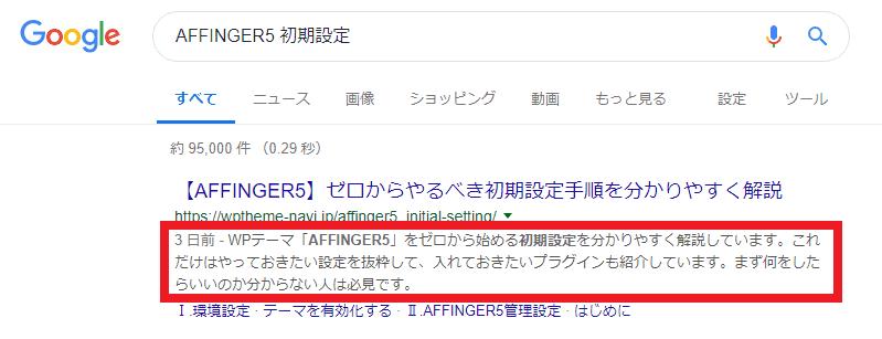 WordPressメタディスクリプション設定
