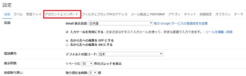 alt=Gmailアドレス作成2