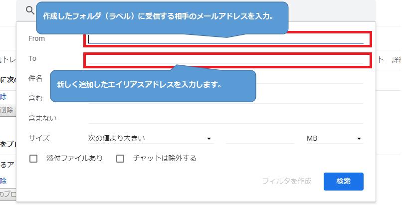 alt=Gmailフィルタ作成2