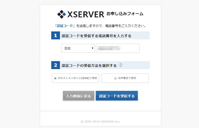 alt=エックスサーバー契約手順6