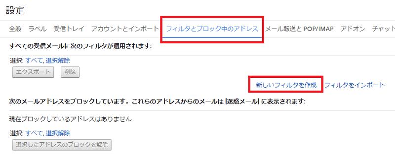 alt=Gmailフィルタ作成