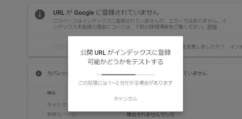 alt=新グーグルサーチコンソールで即時インデックスする方法4