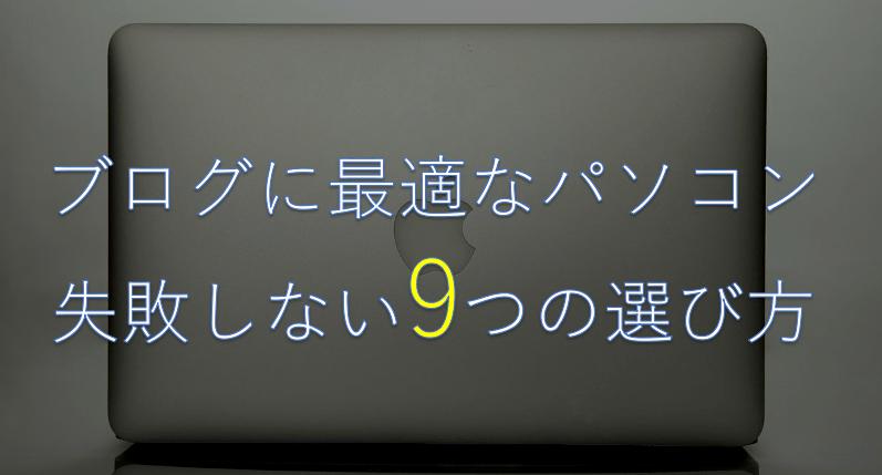 alt=【2019最新版】初心者も迷わない!ブログに最適なパソコン選び9つのポイント