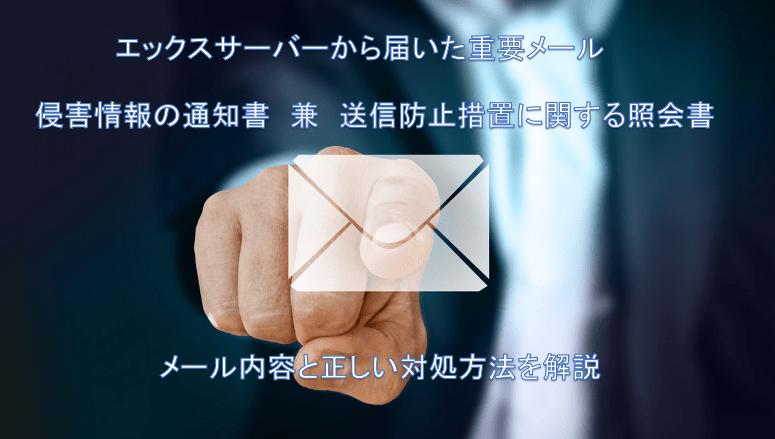 alt=エックスサーバーから「侵害情報の通知書」が届いた場合の対処方法