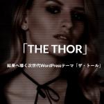 alt=【徹底レビュー】SEO対策国内最高峰のWordPressテーマ「THE THOR」