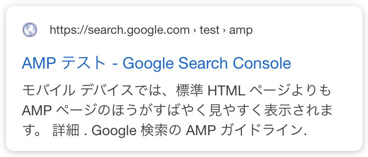 alt=高速モバイルページ「AMP」を実装