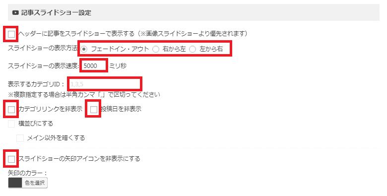alt=AFFINGER5 記事スライドショー
