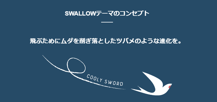 alt=スワロー 選択肢