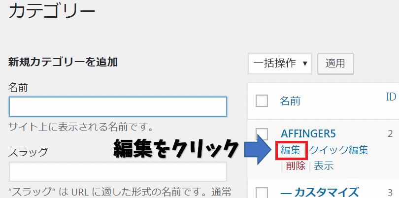 alt=AFFINGERE5 カテゴリーカラー変更1