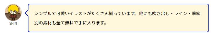 alt=AFFINGER5 会話アイコン