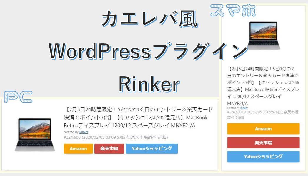 alt=WordPressプラグイン Rinker