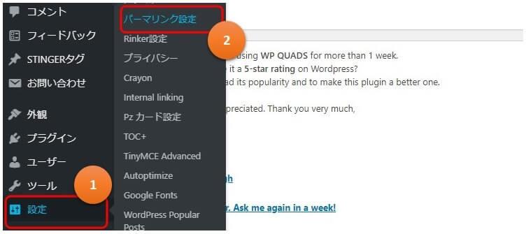 alt=WordPress パーマリンク 設定手順