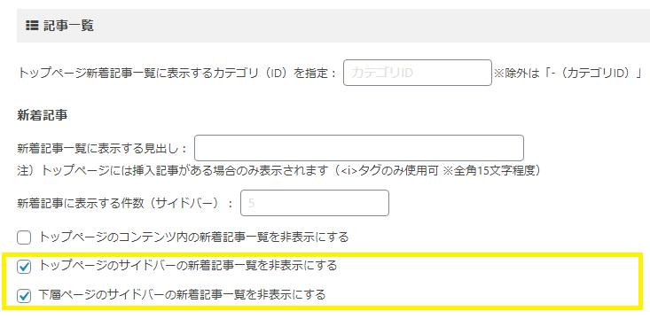 alt=AFFINGER5 新着記事 非表示2