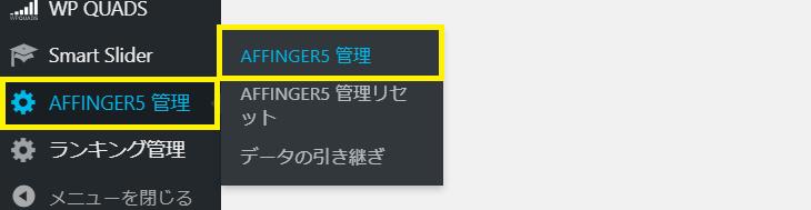 alt=AFFINGER5 新着記事 非表示