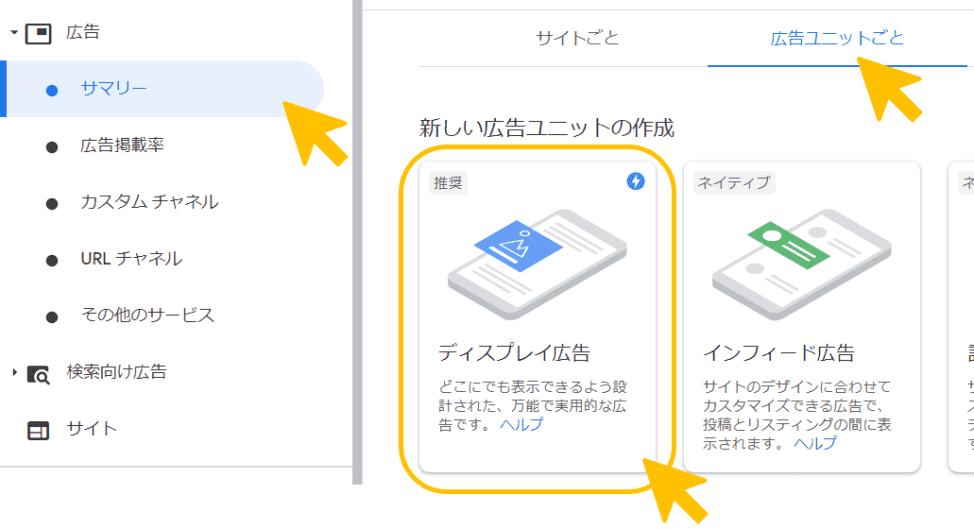 alt=googleアドセンス 広告作成