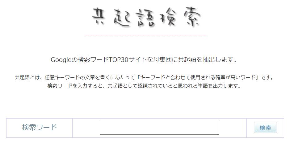 alt=共起語検索