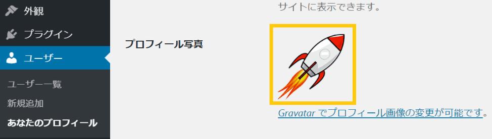 alt=Gravatar,アバター設定9