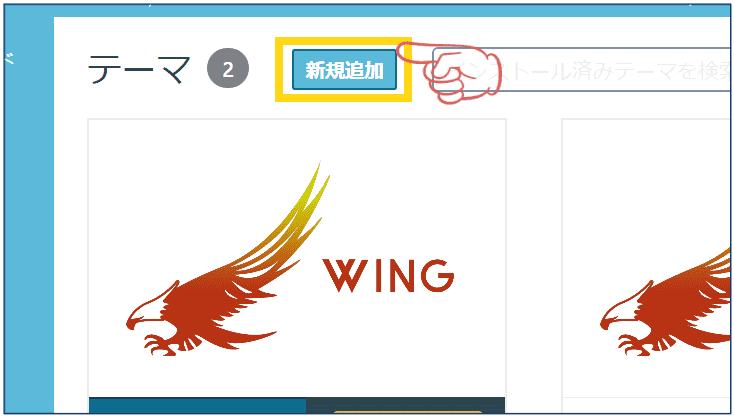 alt=WordPress-ディレクトリテーマ-インストール2
