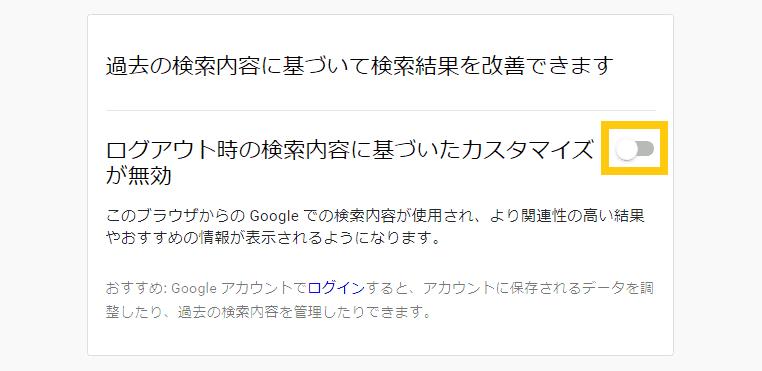 alt=パーソナライズド検索3