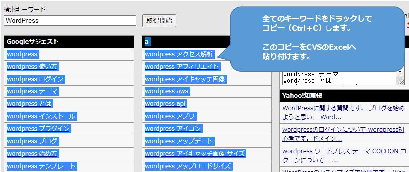 alt=関連キーワードツール-キーワード選定2