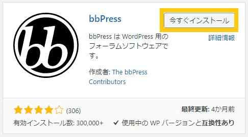 alt=WordPress-プラグイン-インストール方法2