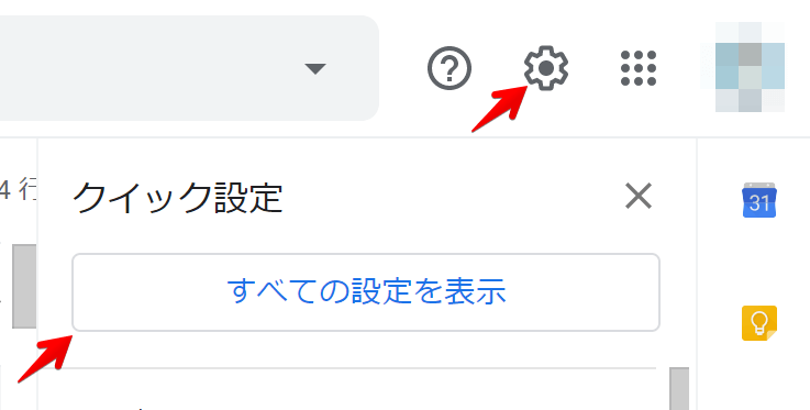 alt=Gmail,エイリアス,メールアドレス追加