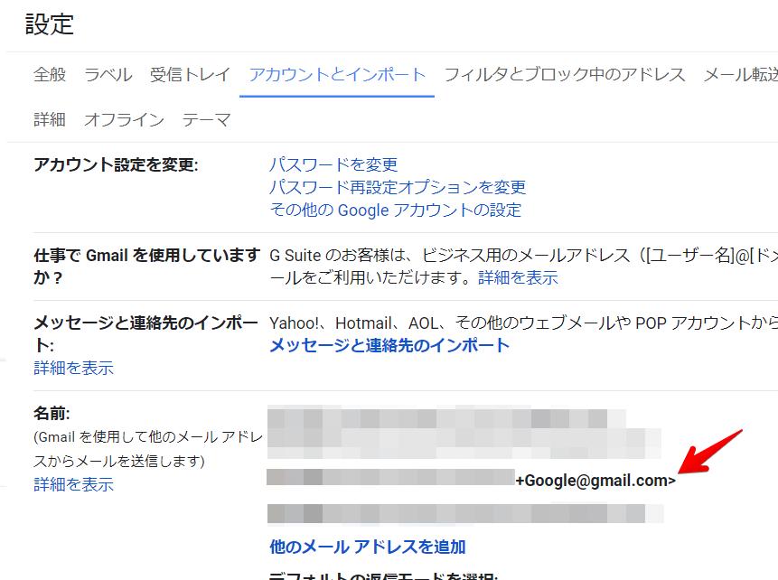 alt=Gmail,エイリアス,メールアドレス追加4