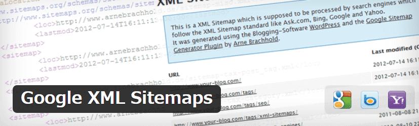 alt=プラグイン,google-xml-sitemap