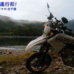 WR250Xで四国へロングツーリングっ(2日目、四国カルスト、四万十川の沈下橋)