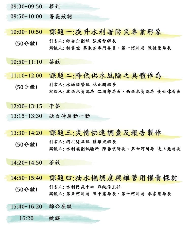 議程及教材 - 106年度 防汛抗旱工作檢討及策進會議