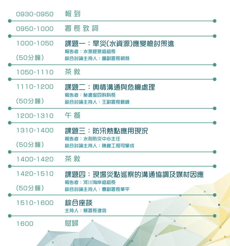 議程 - 106年度 防汛抗旱工作檢討及策進會議