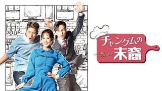 チャングムの末裔 日本語字幕