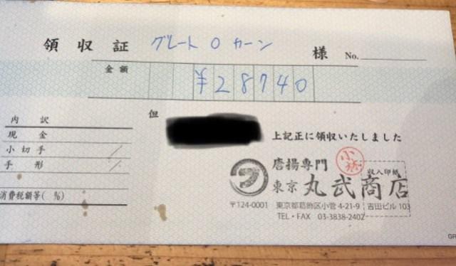グレート-O-カーン丸武商店