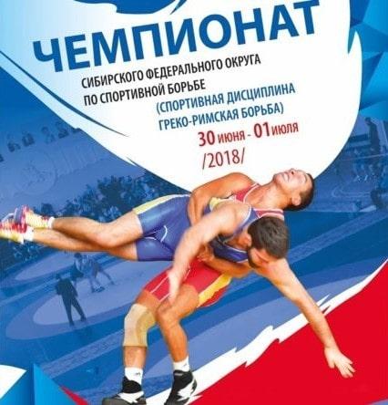 Чемпионат СФО по греко-римской борьбе