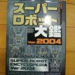 超級機器人大鑑 ver.2004